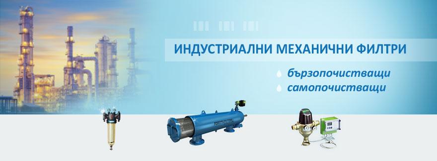 Индустриални механични филтри за вода