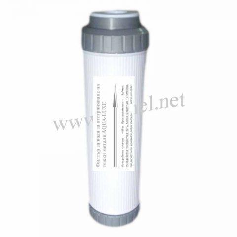 Филтър за вода за отстраняване на тежки метали AQUA-LUXE
