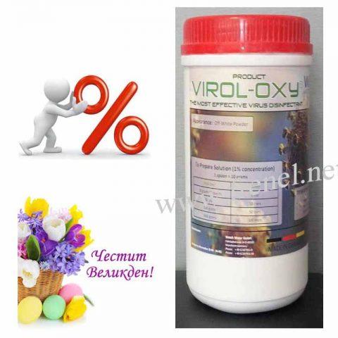 Дезинфектант- VIROL-OXY-1кг