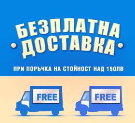 Безплатна доставка - филтри за вода